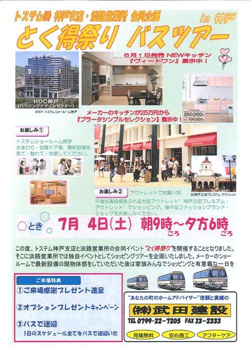 神戸バスツアー1_R.jpg
