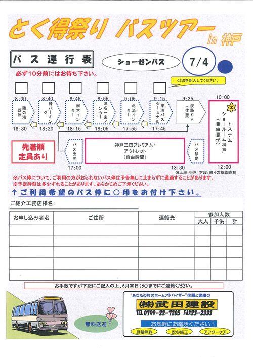 神戸バスツアー2_R.jpg