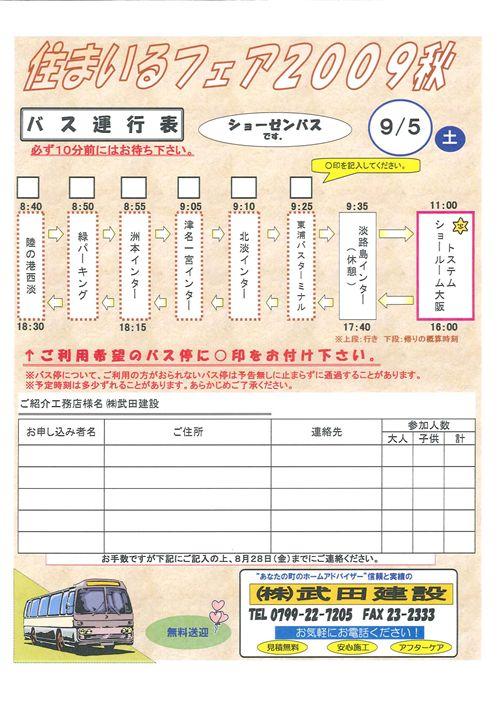 大阪工程_R.jpg