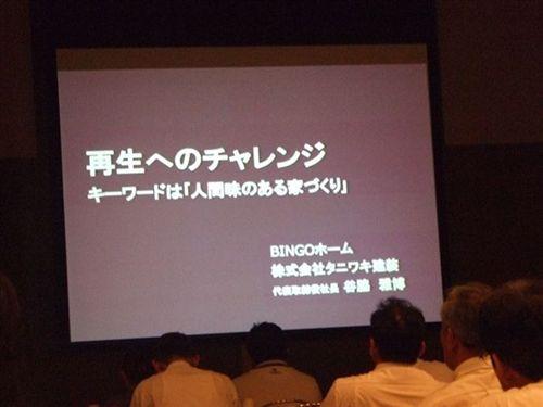 08.07.17タニワキホーム_R.jpg