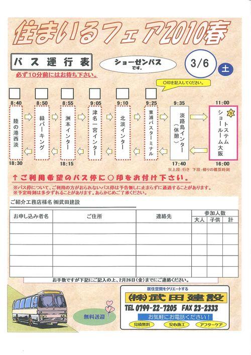 2010バス運行表_R.jpg