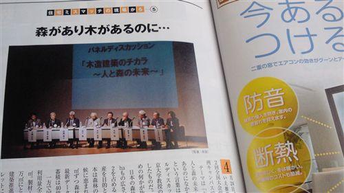 201005S工大パネルディスカッション日経ホームビルダーさんより_R.jpg