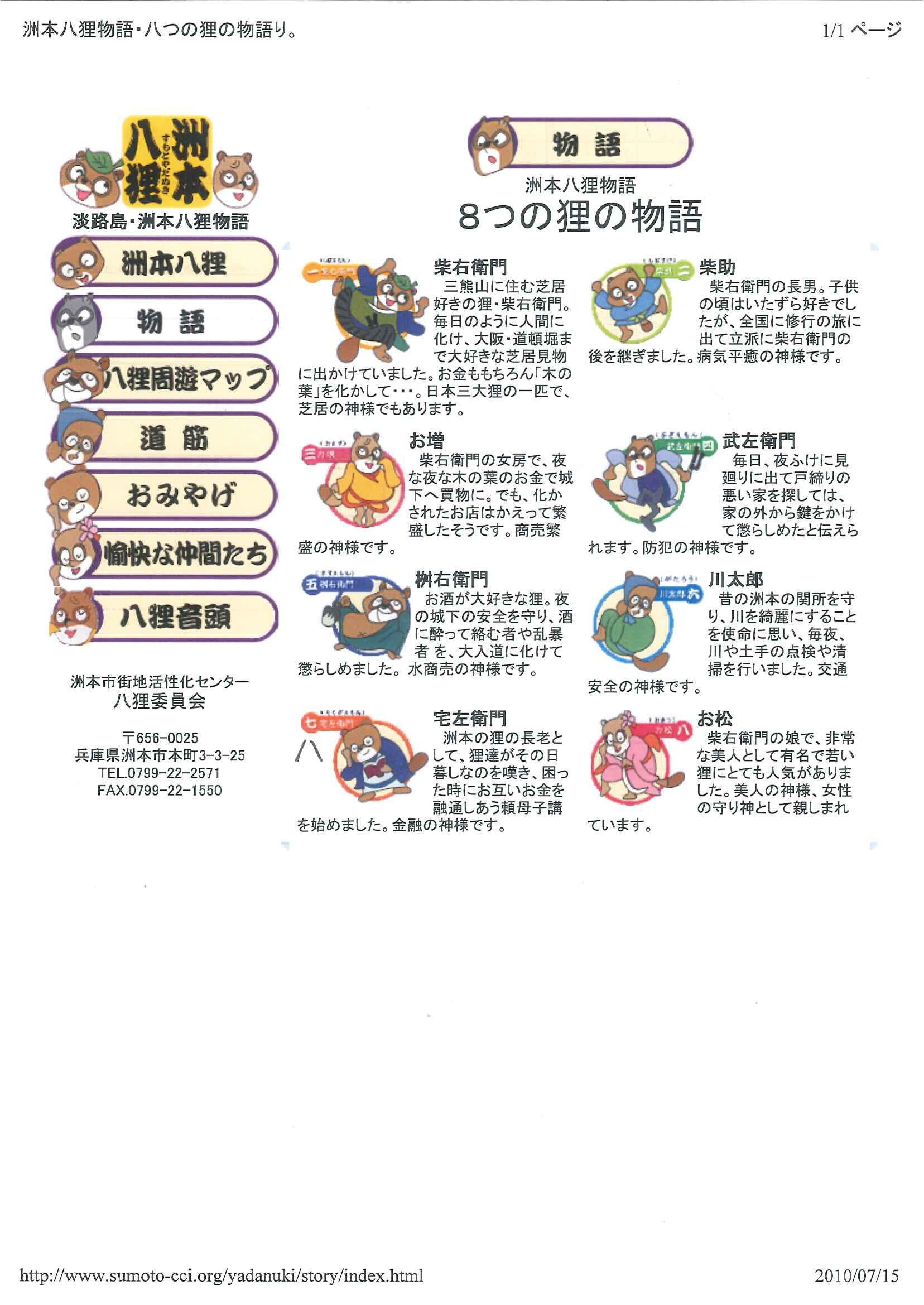 content.jpg物語_R.jpg