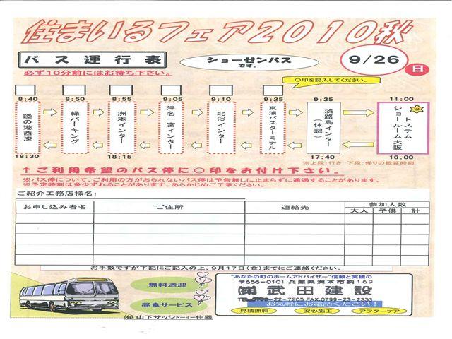 バス予定表_R.jpg