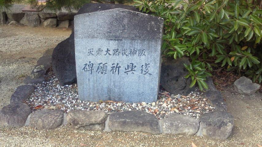 震災祈願碑.jpg