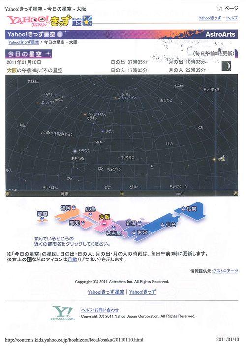 きっず星空_R.jpg