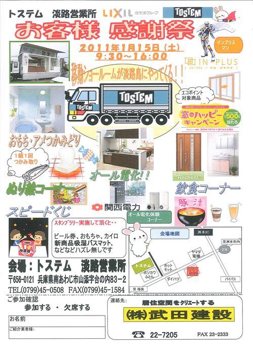 2011感謝祭_R.jpg