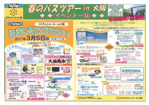 2011春バスツアー_R.jpg