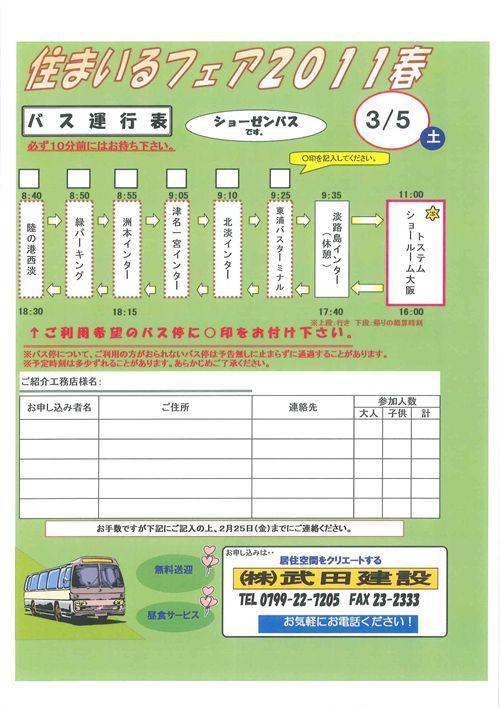 2011春バスツアー工程_R.jpg