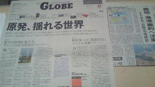 20110417原発記事_R.jpg