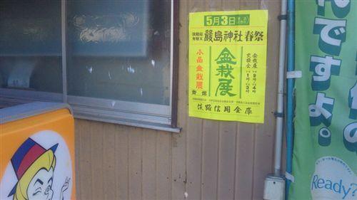 20110421盆栽展ポスター_R.jpg