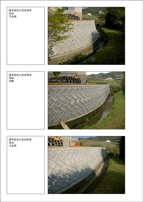 U様ブロック (1)_R.jpg