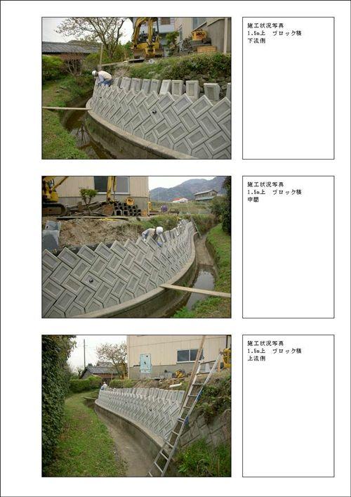 ブロック施工中_R.jpg