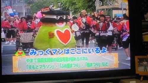 20110429みっくマン_R.jpg