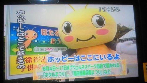 20110429ほたるホッピー_R.jpg