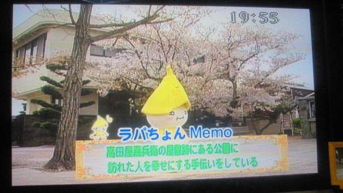 20110429ラパちょん_R.jpg