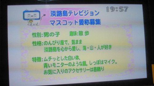 20110429淡路島TV愛称募集_R.jpg