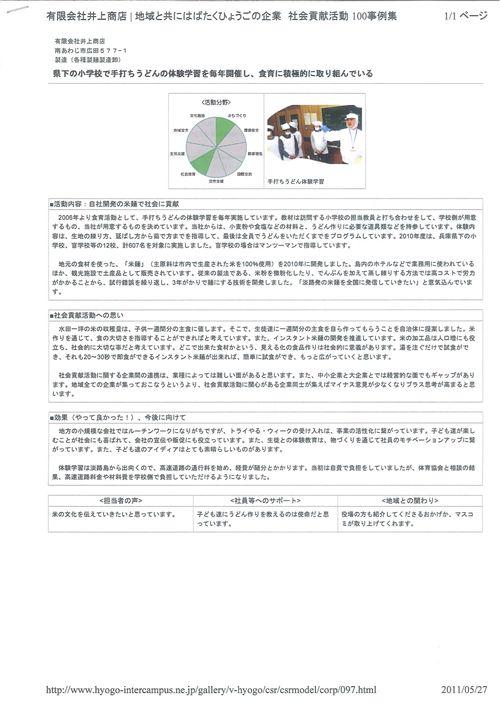 井上商店 社会貢献_R.jpg