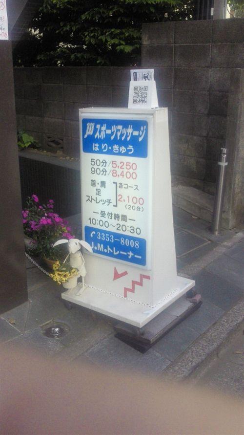 201105マッサージ看板_R.jpg