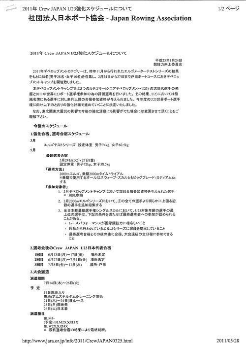 JARA1_R.jpg
