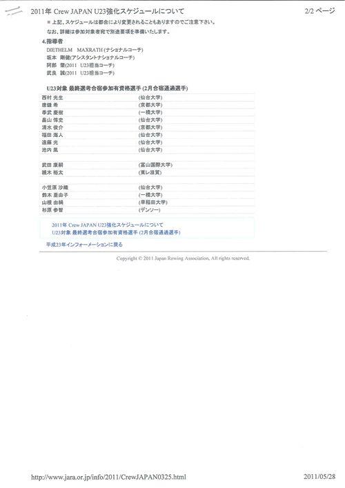 JARA2_R.jpg