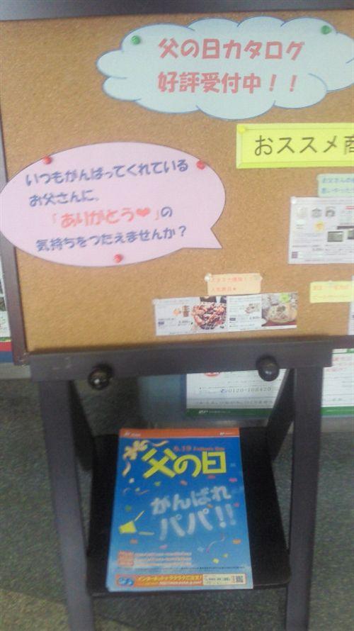 20110524父の日看板_R.jpg