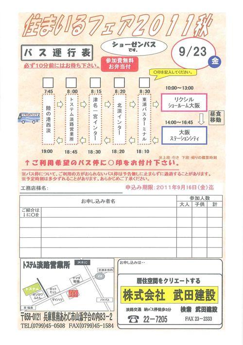 2011秋バスツアー裏_R.jpg