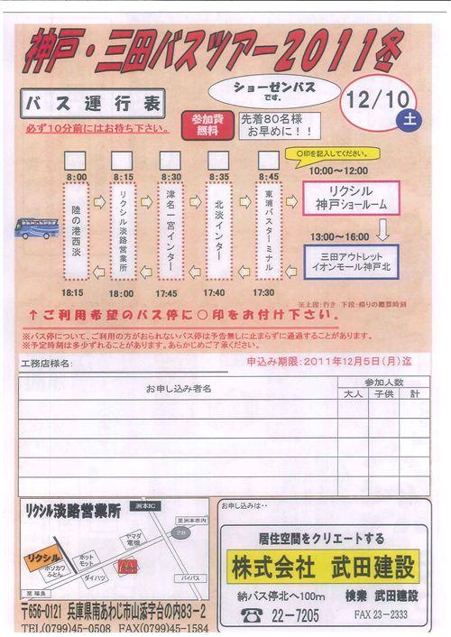 12月バスツアー工程_R.jpg