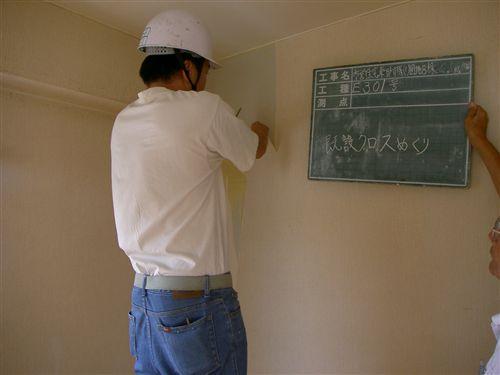 市営住宅修繕 クロスめくり_R.jpg
