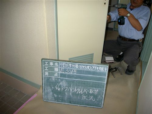 市営住宅修繕 097_R.jpg