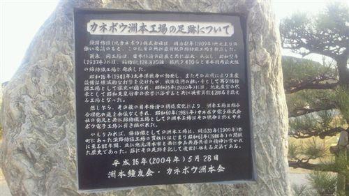20111218カネボウ足跡アップ_R.jpg