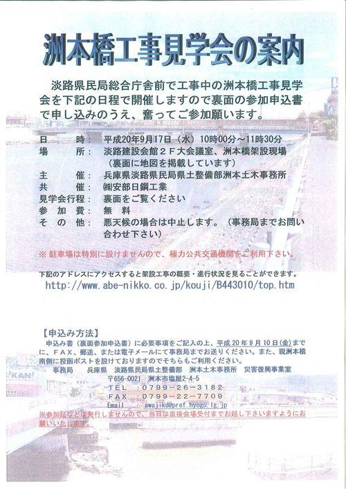 洲本橋見学会_R.jpg