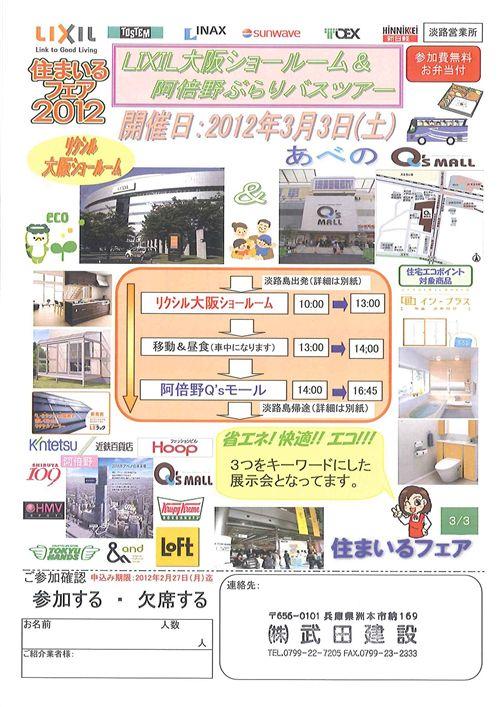 2012春バスツアー(大阪)_R.jpg