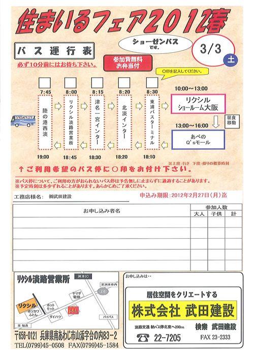 2012春バス運行表_R.jpg