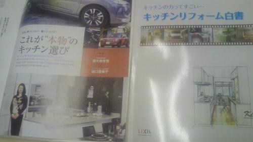 20120721キッチン白書_R.jpg
