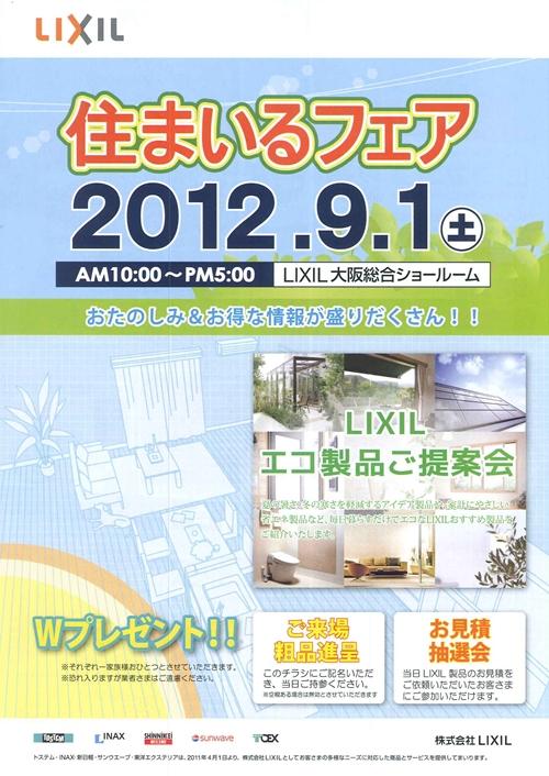 9月1日バスツアー表紙_R.jpg
