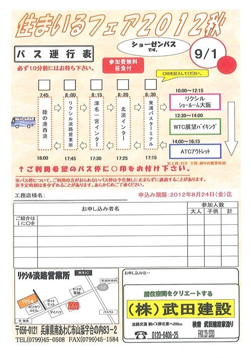 9月バスツアー工程_R.jpg