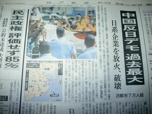 反日デモ_R.JPG