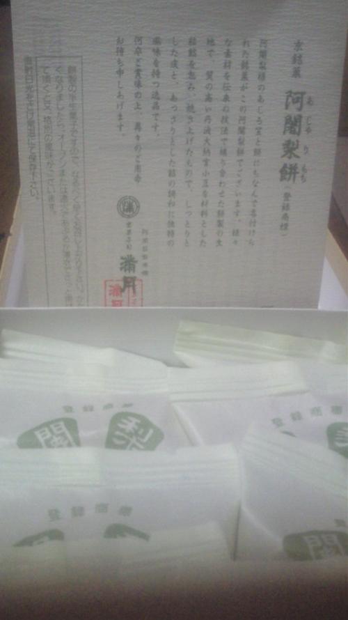 20120923阿闍梨餅中_R.jpg