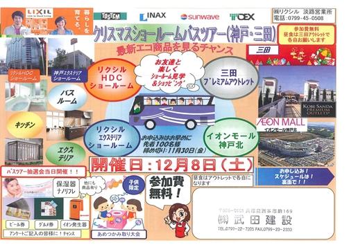 2012クリスマスバスツアー表紙_R.jpg
