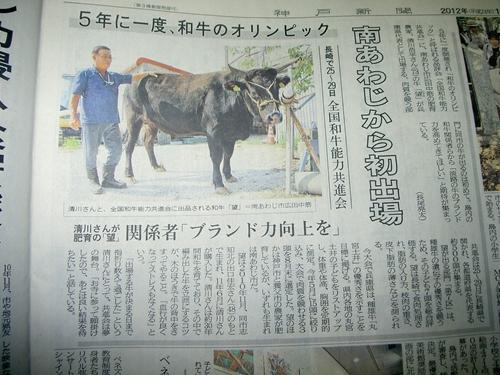 和牛五輪記事_R.JPG