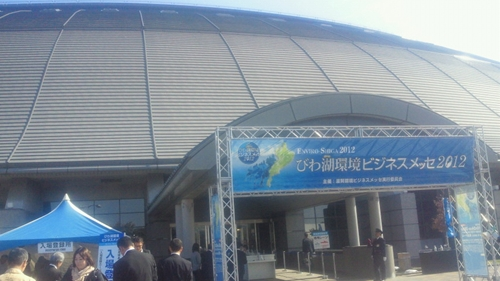20121026びわ湖環境ビジネスメッセ玄関_R.jpg