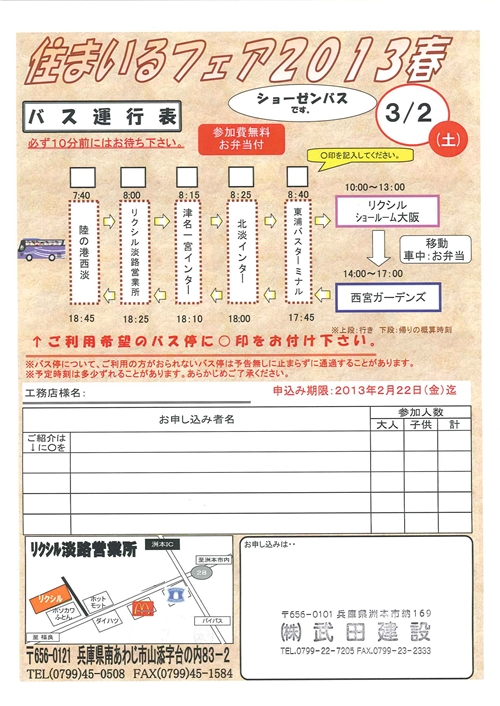 2013年3月2日バスツアー行程_R.jpg