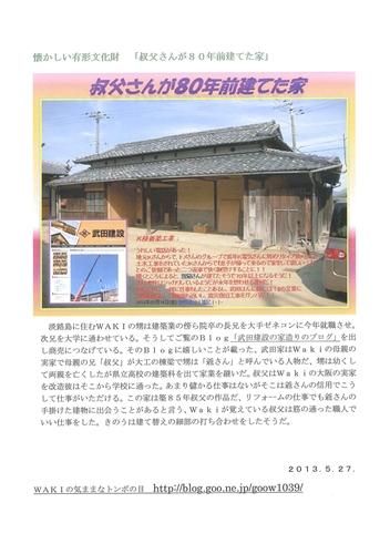 WAKIさんブログ_R.jpg