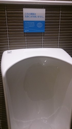 水無しトイレ_R.jpg
