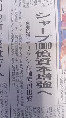 シャープ記事_R.jpg