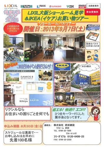 9月7日バスツアー_R.jpg