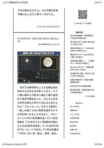 WAKIさん月_R.jpg
