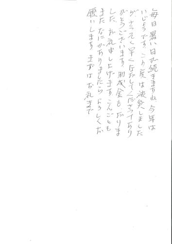 震災工事礼状_R.jpg