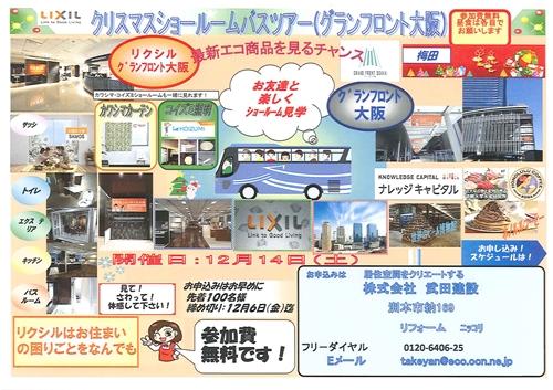 12月バスツアー表_R.jpg
